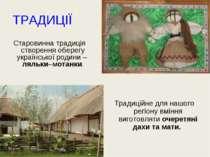 ТРАДИЦІЇ Традиційне для нашого регіону вміння виготовляти очеретяні дахи та м...