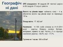 GGPS координати: 46 градусів 29' північної широти та 30 градусів 13' східної ...