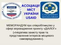 АСОЦІАЦІЯ МІСТ УКРАЇНИ USAID МЕМОРАНДУМ про співробітництво у сфері впровадже...