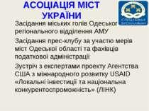 АСОЦІАЦІЯ МІСТ УКРАЇНИ Засідання міських голів Одеського регіонального відділ...