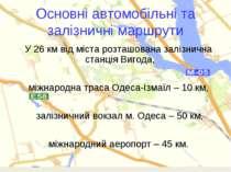 Основні автомобільні та залізничні маршрути У 26 км від міста розташована зал...