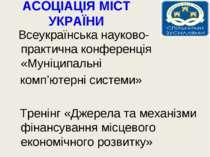 АСОЦІАЦІЯ МІСТ УКРАЇНИ Всеукраїнська науково-практична конференція «Муніципал...