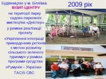 2009 рік Будівництво у м. Біляївка ВІЗИТ-ЦЕНТРУ на території парку садово-пар...
