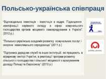 """Польсько-українська співпраця """"³дповідальна інвестиція - інвестиція в кадри..."""