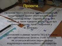 Проекти На основі ТЕО у 2013 році пройшов експертизу одностадійний проект «Ка...