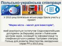 Польсько-українська співпраця У У У 2013 році Біляївська міська рада брала уч...