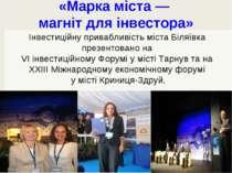 «Марка міста — магніт для інвестора» Інвестиційну привабливість міста Біляївк...