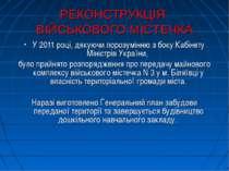 РЕКОНСТРУКЦІЯ ВІЙСЬКОВОГО МІСТЕЧКА У 2011 році, дякуючи порозумінню з боку Ка...