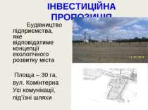 ІНВЕСТИЦІЙНА ПРОПОЗИЦІЯ Будівництво підприємства, яке відповідатиме концепції...