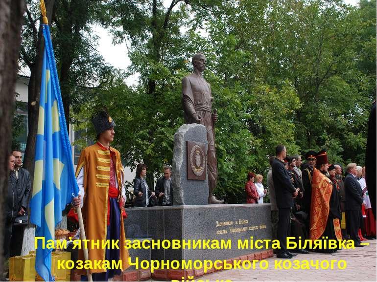 Пам'ятник засновникам міста Біляївка – козакам Чорноморського козачого війська
