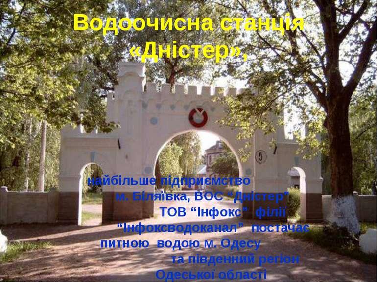 """Водоочисна станція «Дністер», найбільше підприємство м. Біляївка, ВОС """"Дністе..."""