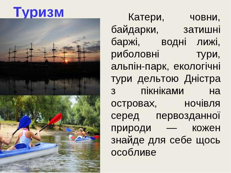Катери, човни, байдарки, затишні баржі, водні лижі, риболовні тури, альпін-па...