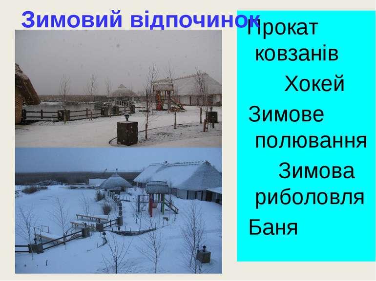 Прокат ковзанів Хокей Зимове полювання Зимова риболовля Баня Зимовий відпочинок