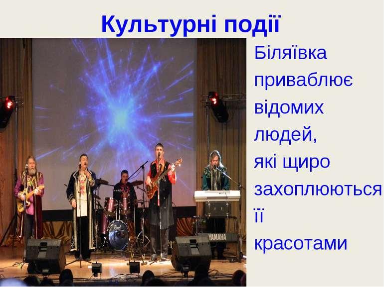 Культурні події Біляївка приваблює відомих людей, які щиро захоплюються її кр...