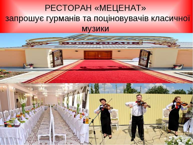 РЕСТОРАН «МЕЦЕНАТ» запрошує гурманів та поціновувачів класичної музики