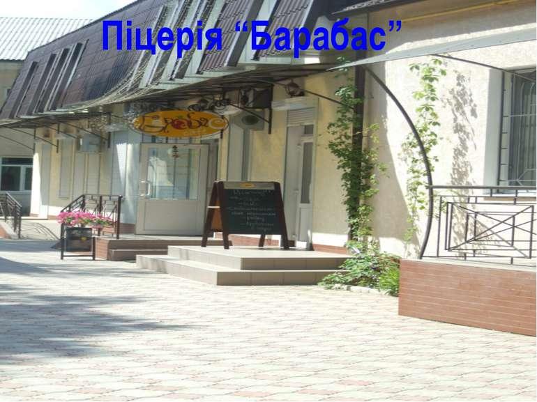 """Піцерія """"Барабас"""""""