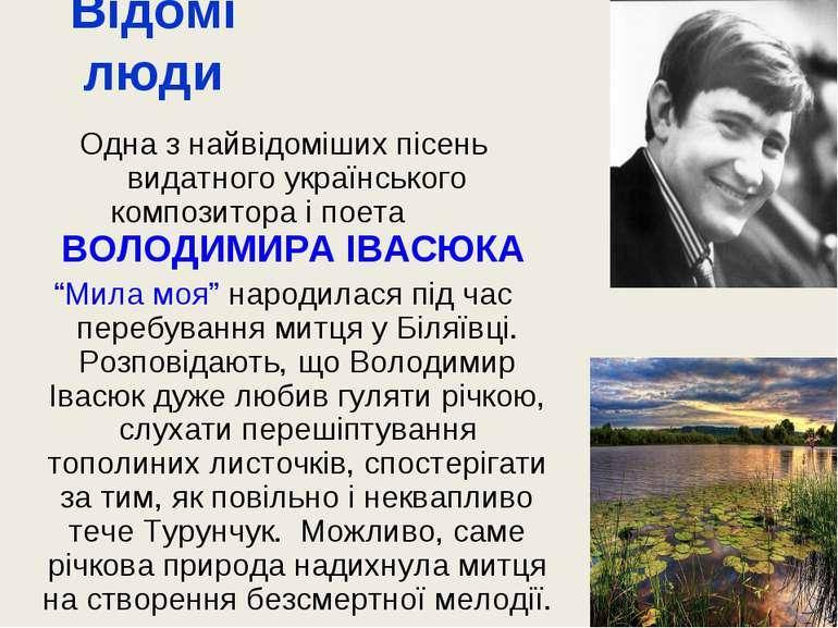 Відомі люди Одна з найвідоміших пісень видатного українського композитора і п...