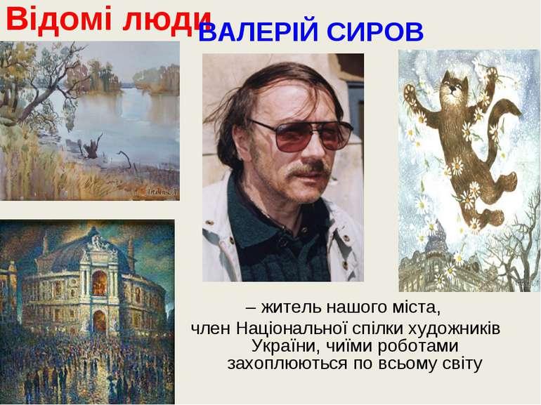 Відомі люди ВАЛЕРІЙ СИРОВ – житель нашого міста, член Національної спілки худ...