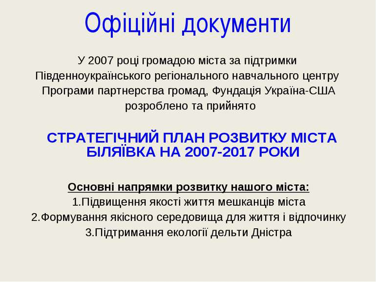 Офіційні документи У 2007 році громадою міста за підтримки Південноукраїнсько...