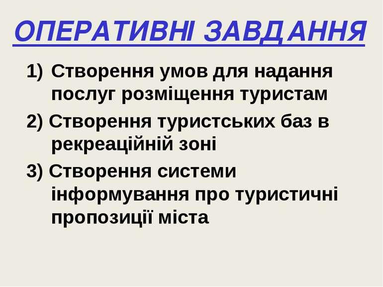 Створення умов для надання послуг розміщення туристам 2) Створення туристськи...