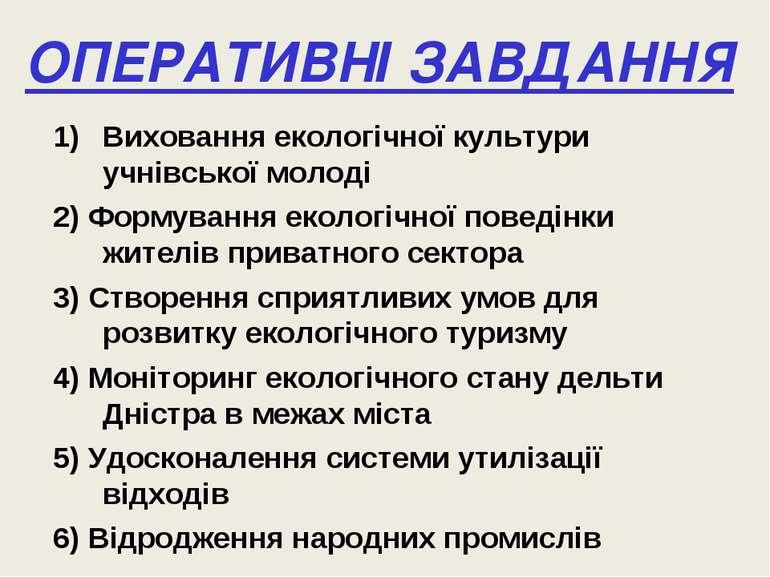 Виховання екологічної культури учнівської молоді 2) Формування екологічної по...
