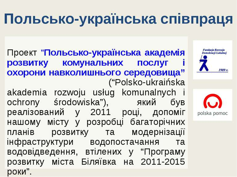 "Польсько-українська співпраця ППроект ""Польсько-українська академія розвитку ..."