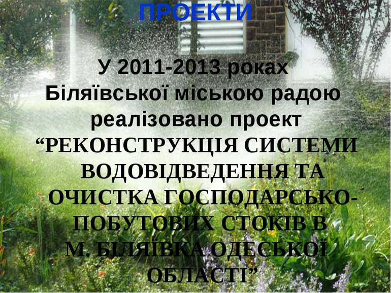 """ПРОЕКТИ У 2011-2013 роках Біляївської міською радою реалізовано проект """"РЕКОН..."""