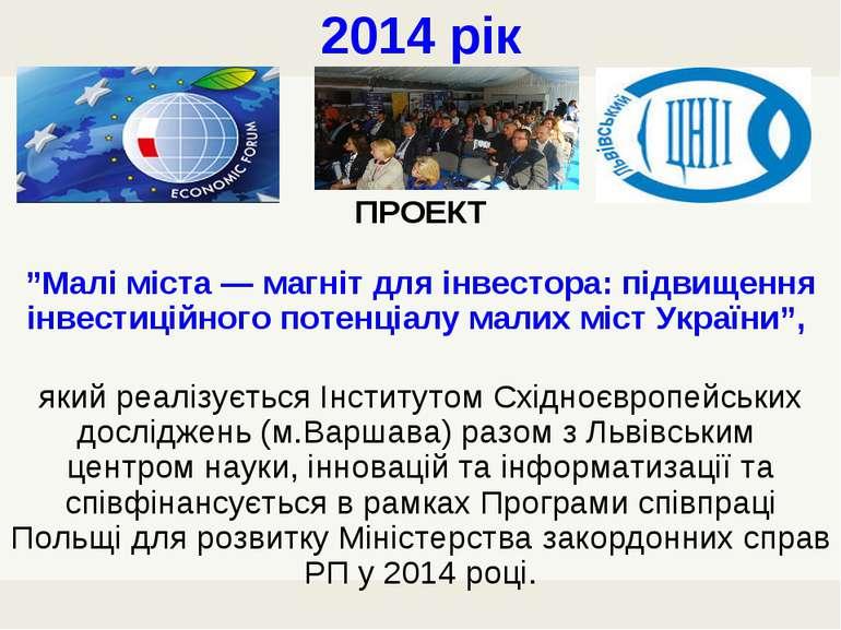 """2014 рік У ППРОЕКТ """"""""Малі міста — магніт для інвестора: підвищення інвестицій..."""