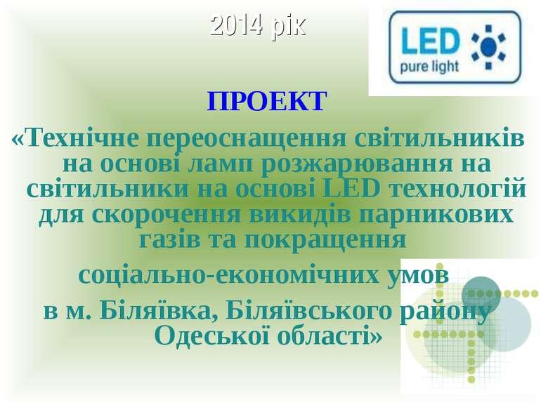 ПРОЕКТ «Технічне переоснащення світильників на основі ламп розжарювання на св...