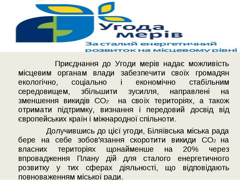 Приєднання до Угоди мерів надає можливість місцевим органам влади забезпечити...