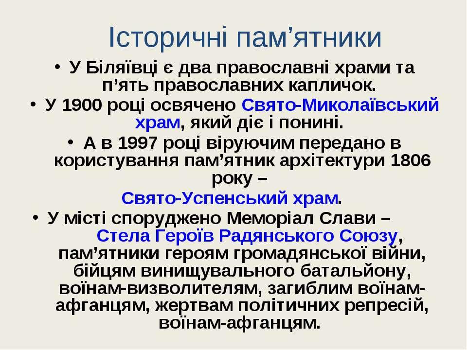 Історичні пам'ятники У Біляївці є два православні храми та п'ять православних...