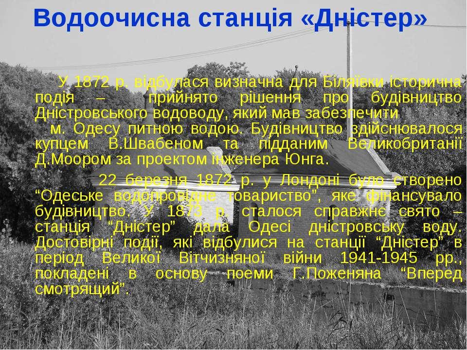 Водоочисна станція «Дністер» У 1872 р. відбулася визначна для Біляївки істори...