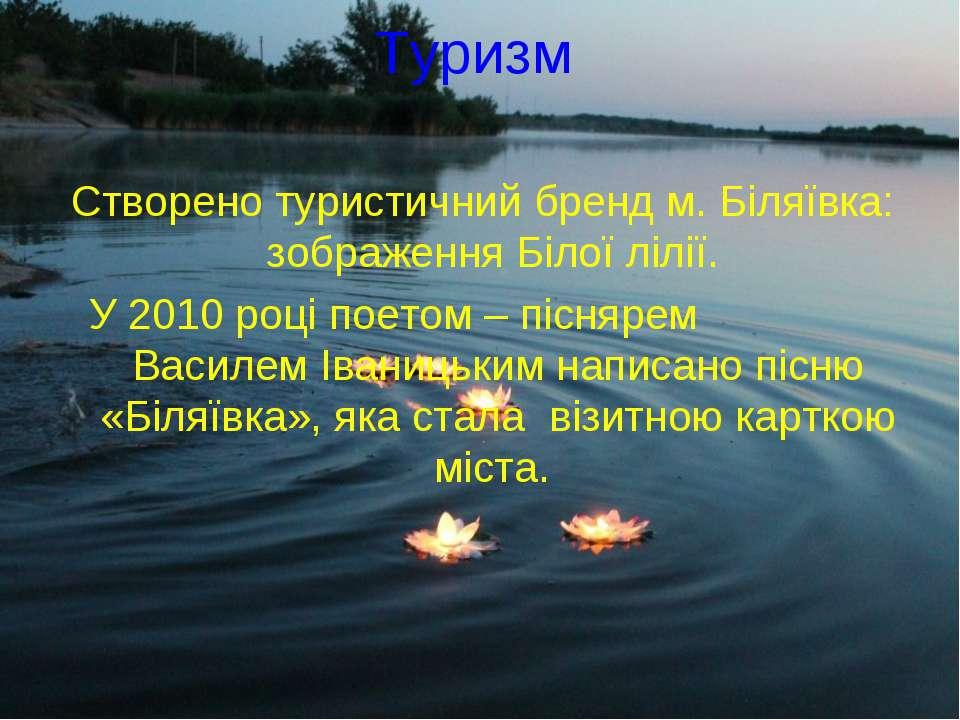 Туризм Створено туристичний бренд м. Біляївка: зображення Білої лілії. У 2010...