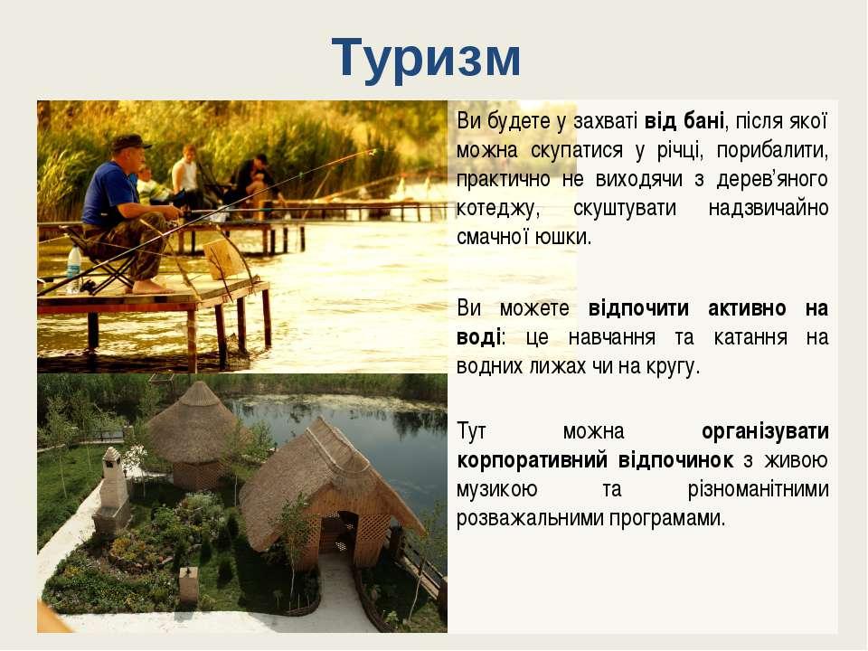 Туризм Ви будете у захваті від бані, після якої можна скупатися у річці, пори...