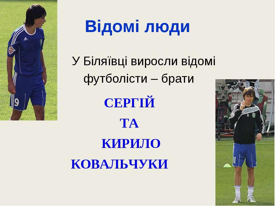 Відомі люди У Біляївці виросли відомі футболісти – брати СЕРГІЙ ТА КИРИЛО КОВ...