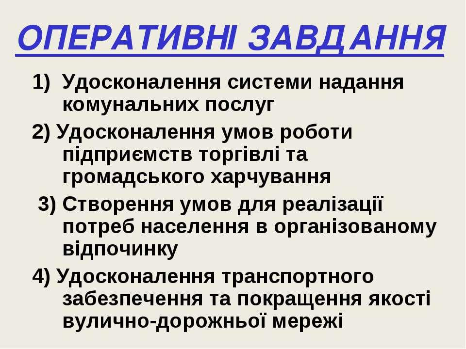 Удосконалення системи надання комунальних послуг 2) Удосконалення умов роботи...