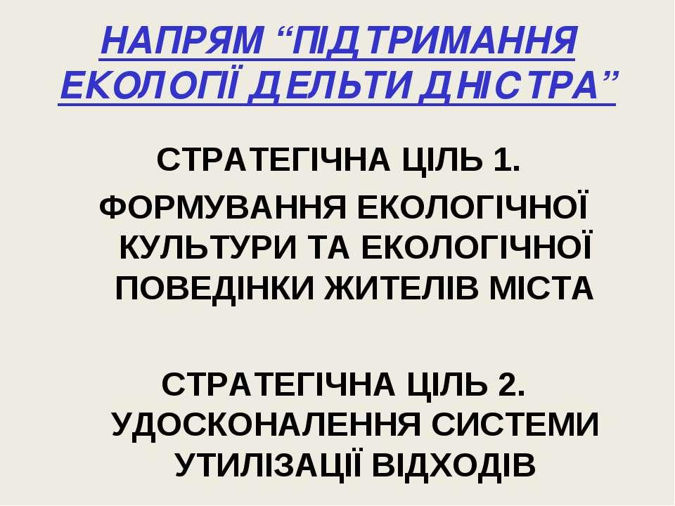СТРАТЕГІЧНА ЦІЛЬ 1. ФОРМУВАННЯ ЕКОЛОГІЧНОЇ КУЛЬТУРИ ТА ЕКОЛОГІЧНОЇ ПОВЕДІНКИ ...