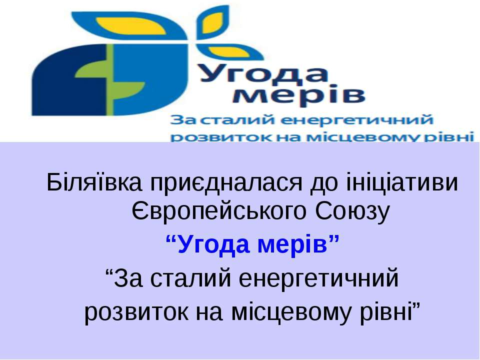 """Біляївка приєдналася до ініціативи Європейського Союзу """"Угода мерів"""" """"За стал..."""