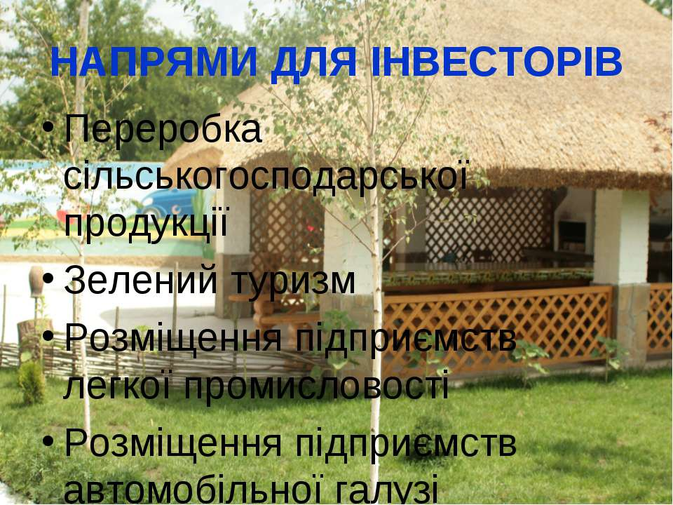 НАПРЯМИ ДЛЯ ІНВЕСТОРІВ Переробка сільськогосподарської продукції Зелений тури...