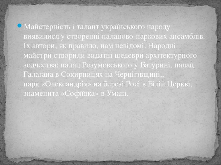 Майстерність і талант українського народу виявилися у створенніпалацово-парк...