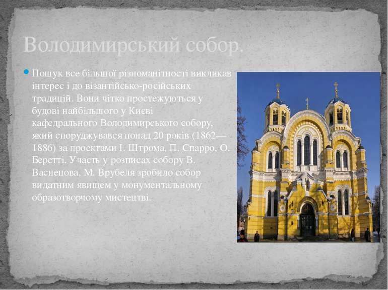 Пошук все більшої різноманітності викликав інтерес і до візантійсько-російськ...
