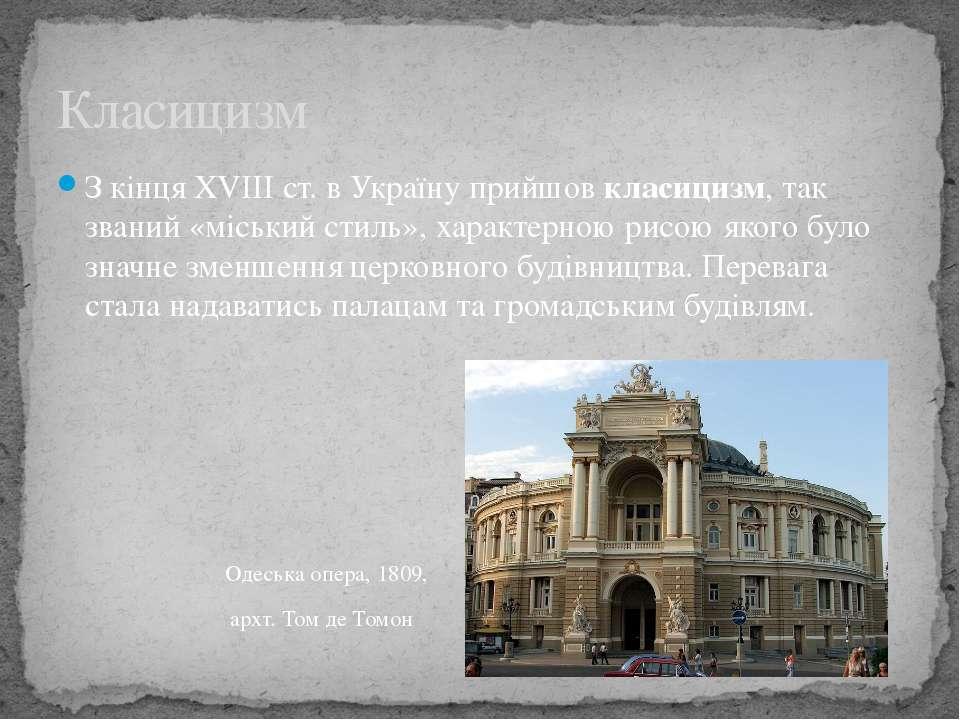 З кінця XVIII ст. в Україну прийшовкласицизм, так званий «міський стиль», ха...