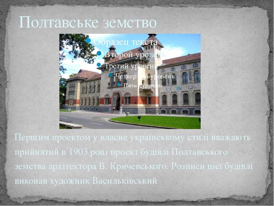 Першим проектом у власне українському стилі вважають прийнятий в1903році пр...
