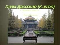 Храм Даосский (Китай)