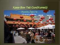 Храм Вон Твй Син(Китай)