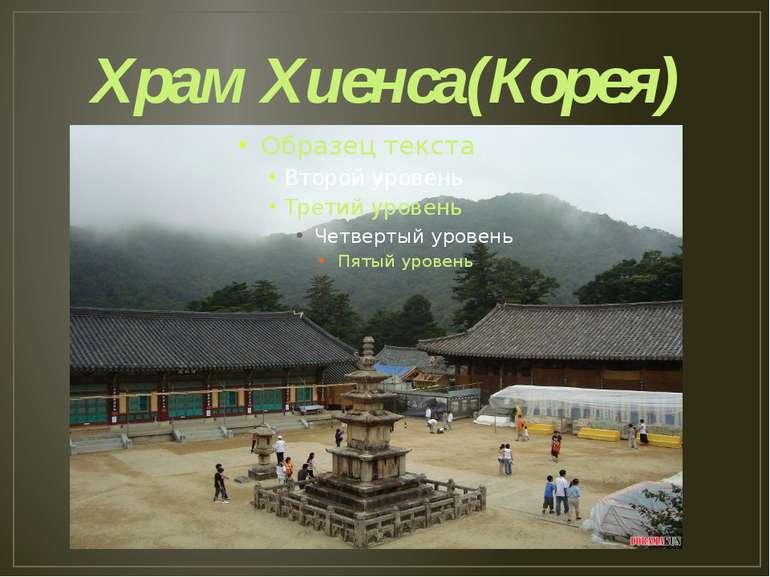 Храм Хиенса(Корея)