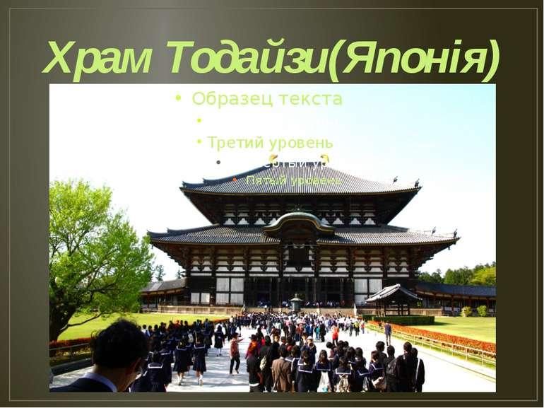 Храм Тодайзи(Японія)