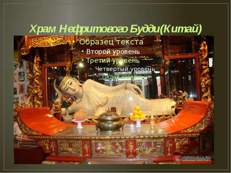 Храм Нефритового Будди(Китай)