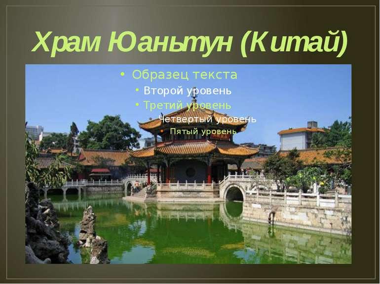 Храм Юаньтун (Китай)