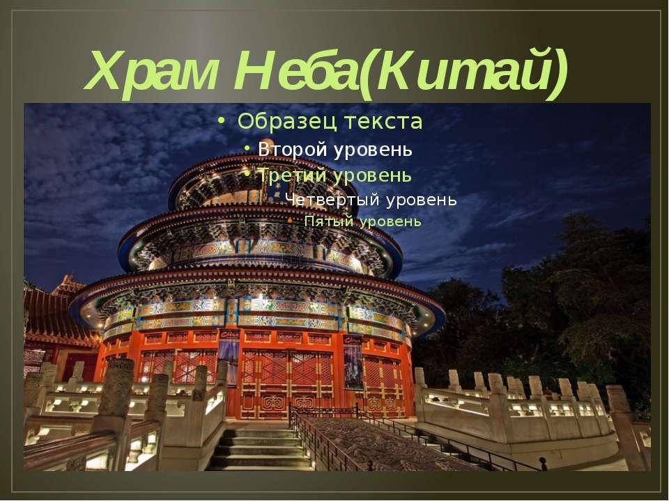 Храм Неба(Китай)
